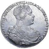 1 рубль 1727, серебро (Ag 728) — Екатерина I, фото 1