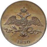 2 копейки 1830, медь — Николай I, фото 1