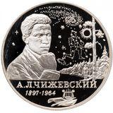 2 рубля 1997 100-летие со дня рождения А.Л. Чижевского, фото 1