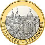 5 рублей 2008 Переславль-Залесский, фото 1