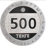 500 тенге 2002, серебро (Ag 925)   Белги — Казахстан, фото 1