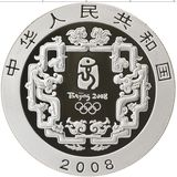 10 юаней 2008, серебро (Ag 925) | Игра в воланчик — Китай, фото 1
