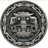 1000 драмов 2011, серебро (Ag 925) | Ушу, фото 1