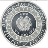 100 драмов 2008, серебро (Ag 925) | Близнецы, фото 1