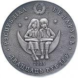 20 рублей 2005, серебро (Ag 925)   Симон-музыкант — Беларусь, фото 1