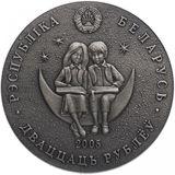 20 рублей 2005, серебро (Ag 925)   Снежная Королева — Беларусь, фото 1