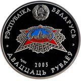 20 рублей 2005, серебро (Ag 925)   Победа — Беларусь, фото 1