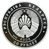 20 рублей 2006, серебро (Ag 925)   Велоспорт — Беларусь, фото 1