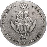 20 рублей 2006, серебро (Ag 925)   Тысяча и одна ночь (Шахразада) — Беларусь, фото 1