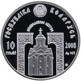 10 рублей 2008, серебро (Ag 925) | Пантелеимон — Беларусь, фото 1