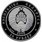 20 рублей 2008, серебро (Ag 925)   Рысь — Беларусь, фото 1