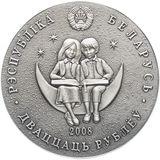 20 рублей 2008, серебро (Ag 925)   Турандот — Беларусь, фото 1