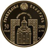 50 рублей 2008, золото (Au 999) | Серафим Саровский — Беларусь, фото 1