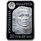 20 рублей 2010, серебро (Ag 925)   Амур и Психея — Беларусь, фото 1