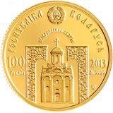 100 рублей 2013, золото (Au 999)   Серафим Саровский — Беларусь, фото 1