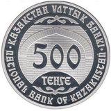 500 тенге 2002, серебро (Ag 925)   Бабаджи-хатун Кесен — Казахстан, фото 1