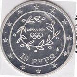 10 евро 2004, серебро (Ag 925) | Гандбол — Греция, фото 1
