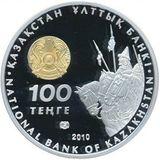 100 тенге 2010, серебро (Ag 925) | Томирис — Казахстан, фото 1