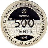 500 тенге 2005, серебро (Ag 925)   Конный всадник — Казахстан, фото 1
