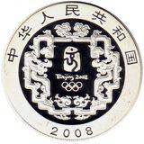 10 юаней 2008, серебро (Ag 925) | Чехарда — Китай, фото 1