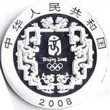 10 юаней 2008, серебро (Ag 925) | Воздушный змей — Китай, фото 1