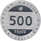 500 тенге 2001, серебро (Ag 925)   Умай — Казахстан, фото 1