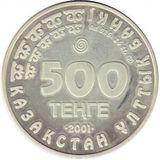 500 тенге 2001, серебро (Ag 925)   Сайгак — Казахстан, фото 1