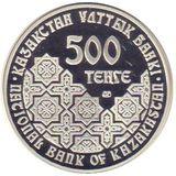 500 тенге 2003, серебро (Ag 925)   Мавзолей Айша-биби — Казахстан, фото 1