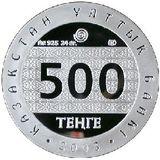 500 тенге 2003, серебро (Ag 925)   Тюркский воин — Казахстан, фото 1