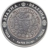 500 тенге 2005, серебро (Ag 925)   Драхма — Казахстан, фото 1