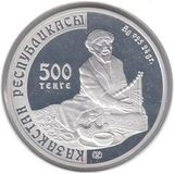 500 тенге 2005, серебро (Ag 925)   Адырна — Казахстан, фото 1