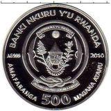 500 франков 2010, серебро (Ag 925) | Крылатка-зебра — Руанда, фото 1