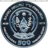 500 франков 2015, серебро (Ag 925) | Коза объёмная — Руанда, фото 1