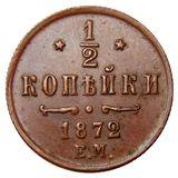 1/2 копейки 1872 года, фото 1
