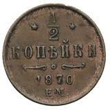 1/2 копейки 1870 года, фото 1