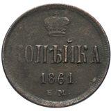 1 копейка 1861 года, фото 1