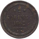 2 копейки 1862 года, фото 1
