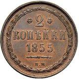2 копейки 1855 года, фото 1