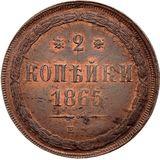 2 копейки 1865 года, фото 1