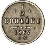 1/2 копейки 1867 года, фото 1
