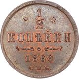 1/2 копейки 1869 года, фото 1