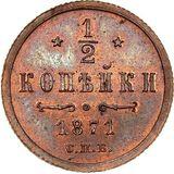1/2 копейки 1871 года, фото 1