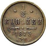 1/2 копейки 1875 года, фото 1