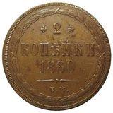 2 копейки 1860 года, фото 1