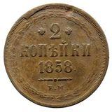 2 копейки 1858 года, фото 1