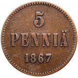 5 пенни 1867 года, фото 1