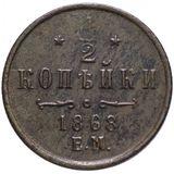 1/2 копейки 1868 года, фото 1