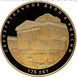 50 000 рублей 2016 Монета серии: 175-летие сберегательного дела в России, фото 1
