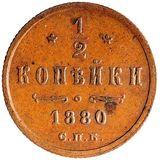 1/2 копейки 1880 года, фото 1