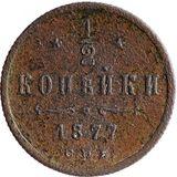 1/2 копейки 1877 года, фото 1